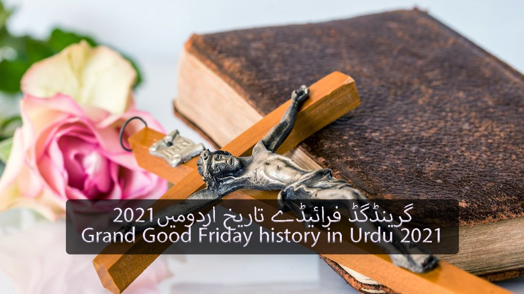 Grand Good Friday History in Urdu 2021 اردو