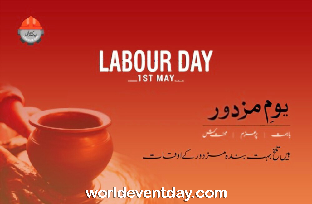 Labor Day images of Urdu 1