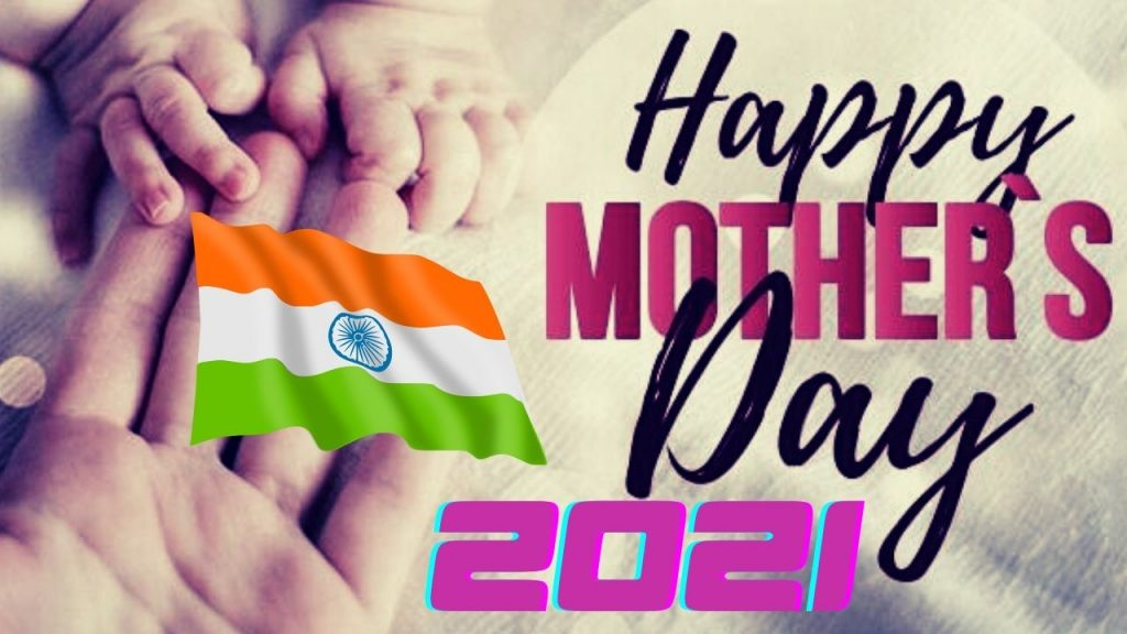 mothers day india 2021